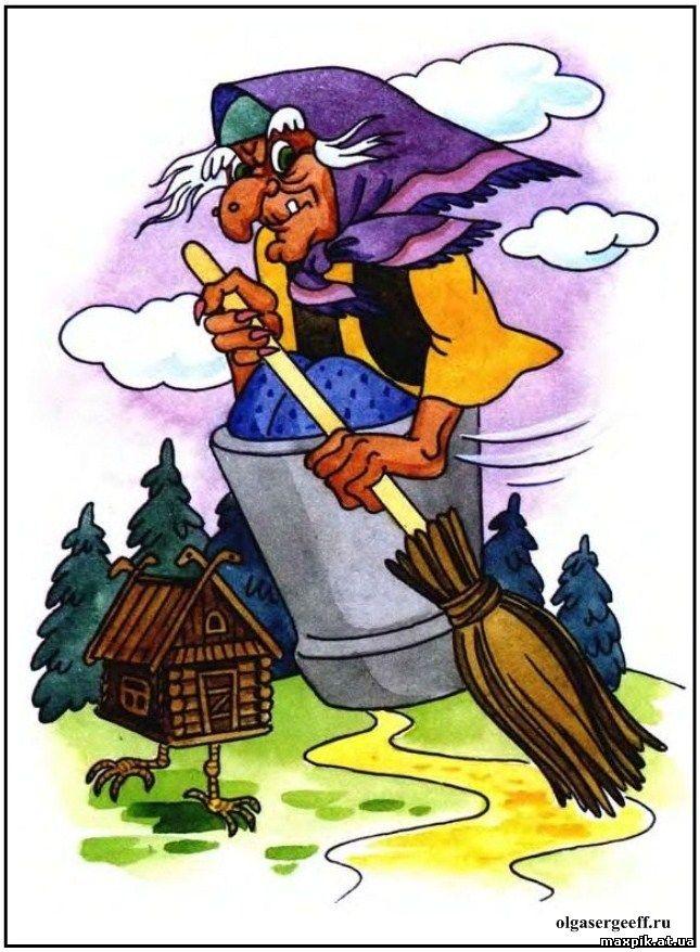 БАБА ЯГА (Baba Yaga) - gif картинки - картинки-анимация